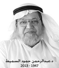 د.عبدالرحمن حمود السميط