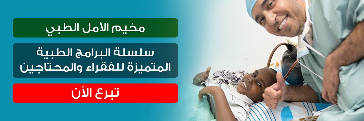 al-amal-banner-ar