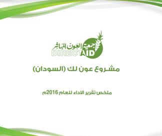 تقرير القروض الحسنة جمعية العون المباشر