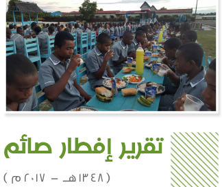 iftar-saim-report-2017-title