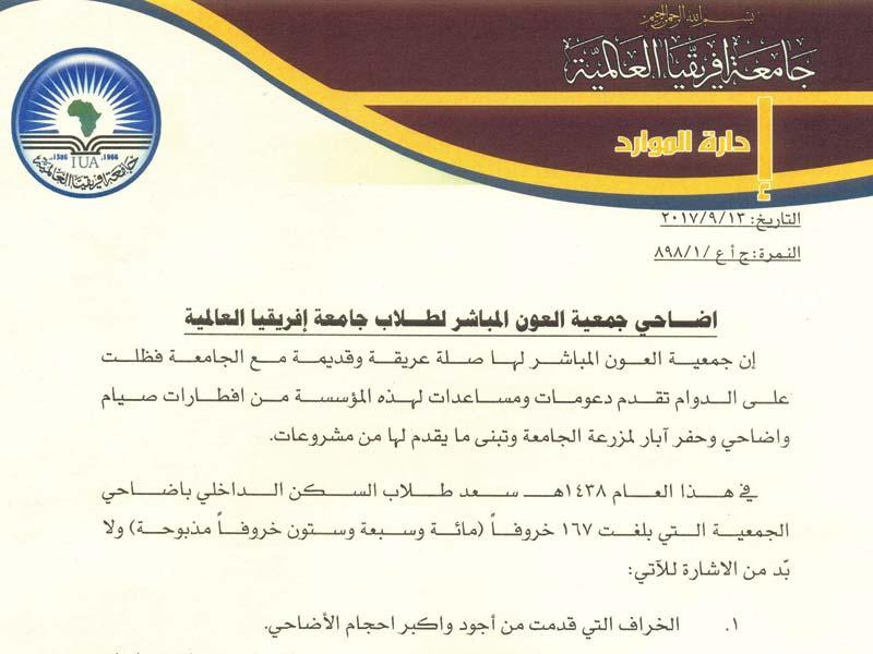 العربية الصفحة 7 جمعية العون المباشر