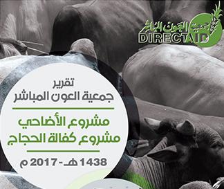 2017-hajj-adahi-cover