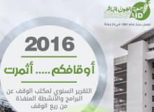 waqaf-report-2016-title