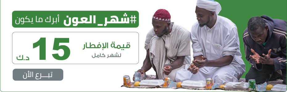 iftar_930x300