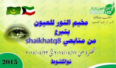 Directaid Sheikha Kuwait Projects Eye Camp 8 shaikhatq8 followers 1