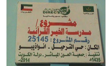 Directaid مشاريع التوعية Qura'an school - Mauritania 1