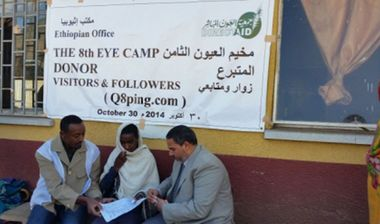 Directaid Eye Projects Eye Camp  1 1