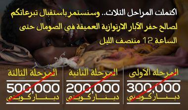 Directaid مشاريع كويت بنق Absheri ya Al-Somal 1