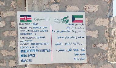 Directaid مشاريع كويت بنق Waqf Yateem Q8ping (4) 8