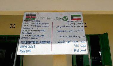 Directaid مشاريع كويت بنق Waqf Yateem Q8ping (4) 5