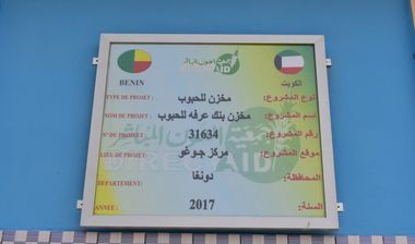Directaid مشاريع التنمية Bank Arafa for Grain 1