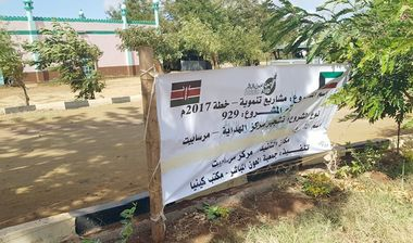 Directaid مشاريع التنمية Afforestation Orphanage 4