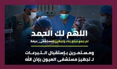 Directaid مشاريع كويت بنق Arafa Hospital 1