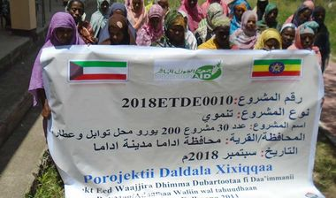 Directaid مشاريع التنمية Project Don't Let Them to Beg- Ethiopia 1