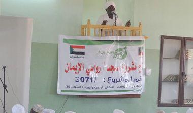 Directaid Masajid Rawasi Al-Eman Masjid 1