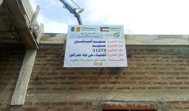 Directaid مساجد ومشاريع دعوية Al-Sabiqoon Masjid 27