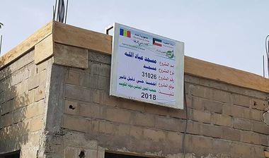 Directaid مساجد ومشاريع دعوية Eibad Allah Masjid 21