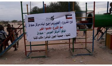 Directaid مشاريع التنمية Playgrounds for Eilwaq Orphans Center 1