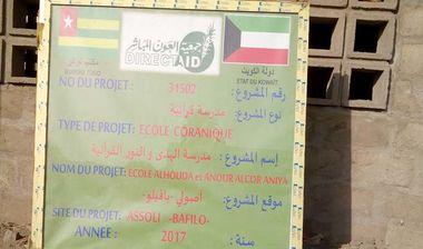 Directaid مشاريع التوعية Al-Huda Wa Al-Noor Quran School 7