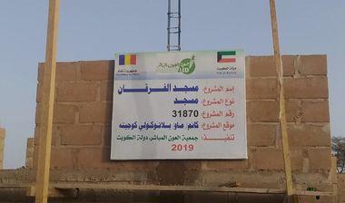 Directaid مساجد  Al Furqan Masjed 30