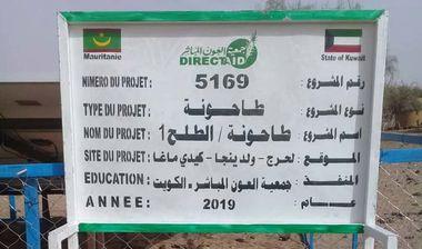 Directaid مشاريع التنمية Al-Talh Mill Project - 1 3