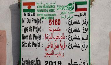Directaid مشاريع التنمية Al-Sedra Mill Project - 1 13