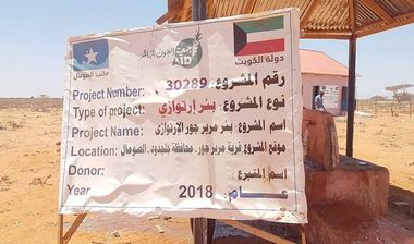 Directaid Water Projects Seoul somalia Well 6