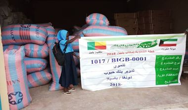 Directaid  Bank Al-Eata'a for Grain - 1 1
