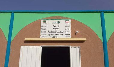 Directaid مساجد  Al-Saqifa Masjid 4