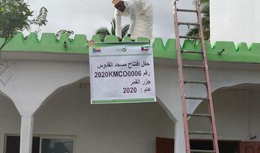 Directaid Masajid Al-Quduws Mosque 3