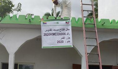 Directaid Masajid Al-Quduws Mosque 8