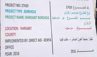 Directaid Water Projects Large Artesian Well - Kenya -Marsabit 14