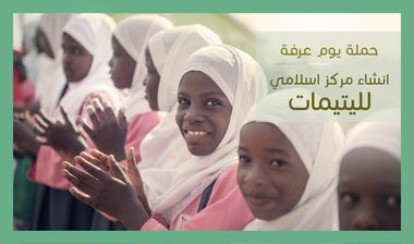 Directaid مشاريع كويت بنق Arafa center for orphans - Tanzania 1