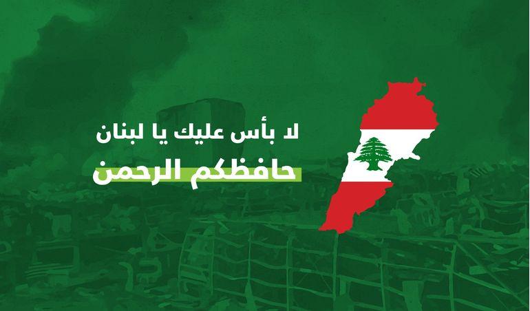 Directaid  Lebanon Relife 1