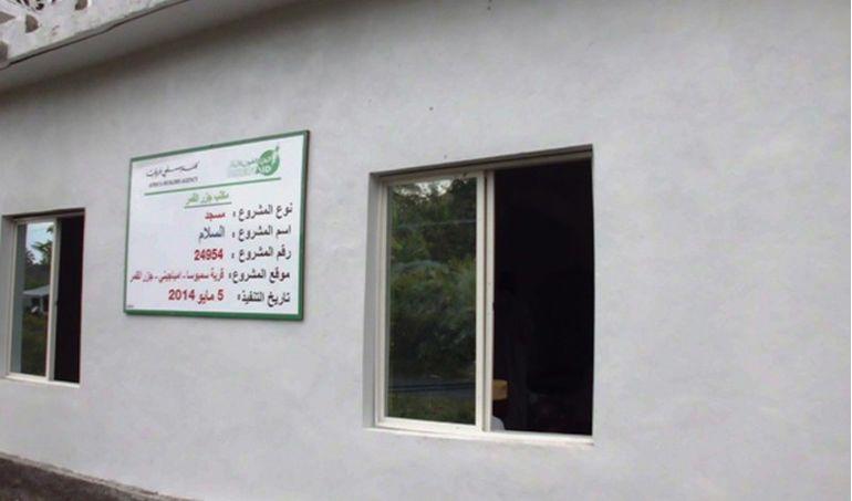 Directaid مساجد ومشاريع دعوية Al Salam Masjid 1