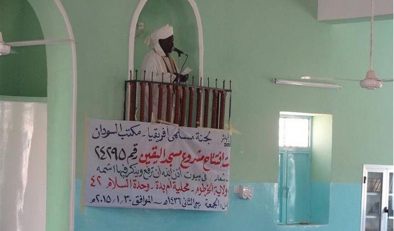 Directaid مساجد  Al-Yaqeen Masjid 7