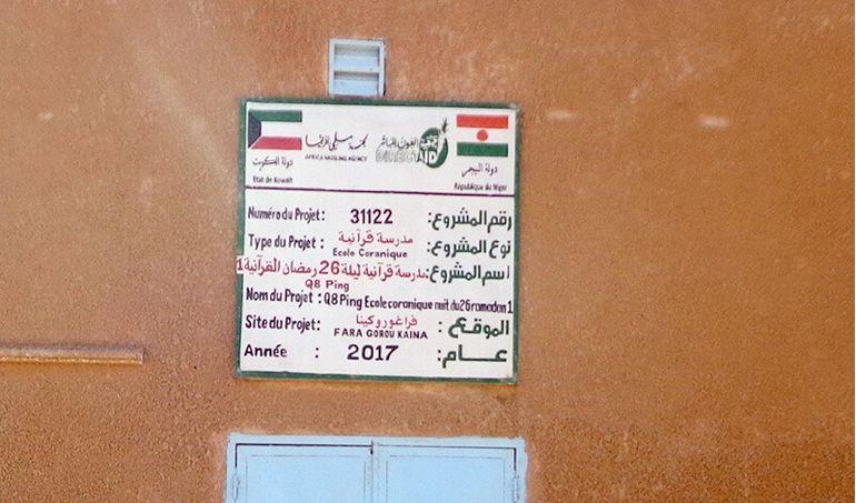 Directaid مشاريع كويت بنق Project of the last ten - night 26 - building Quran schools 21