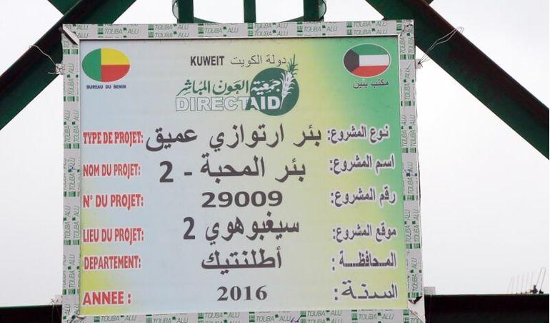 Directaid مشاريع المياه Al-Mahaba Well - 2 2