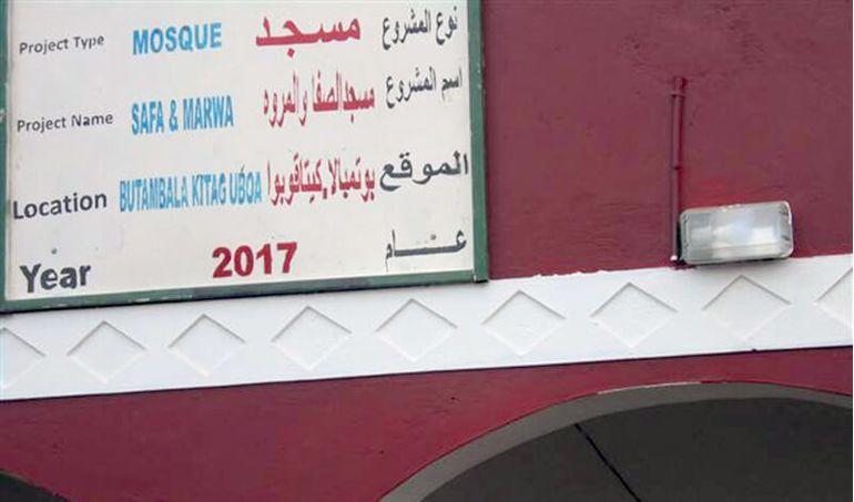 Directaid مساجد ومشاريع دعوية Safa and Marwa Masjid 9
