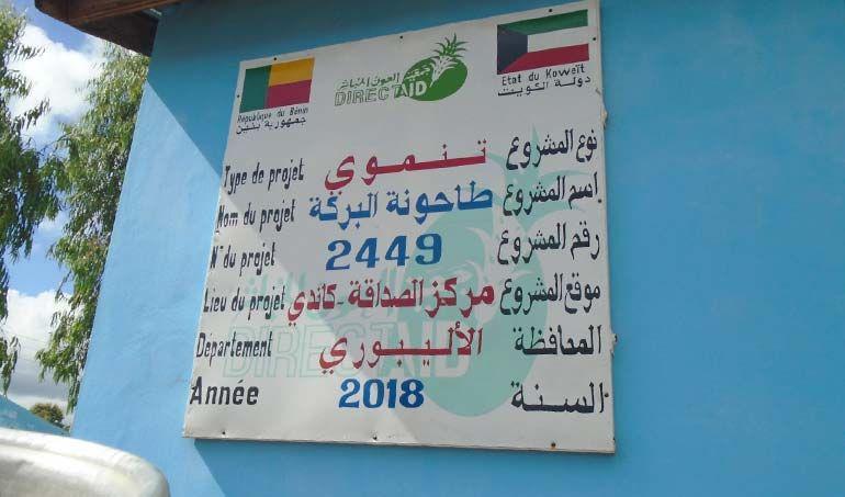 Directaid مشاريع التنمية Al Barakh Mill 2