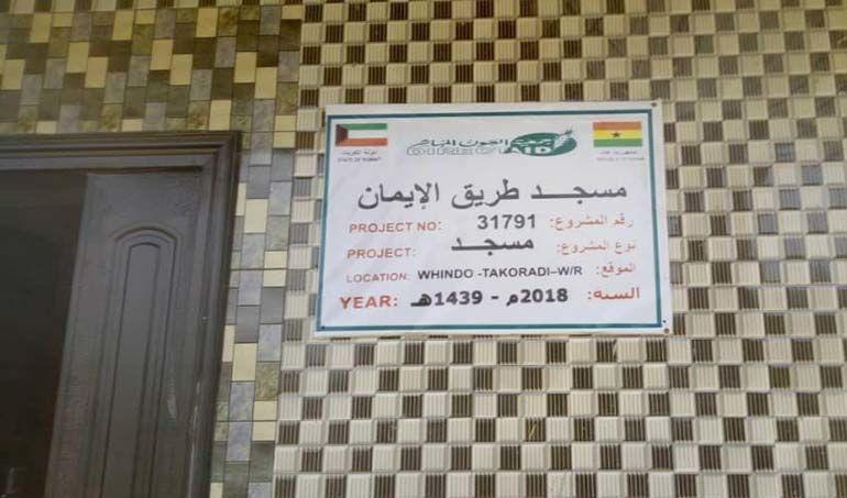 Directaid مساجد  مسجد طريق الإيمان 1