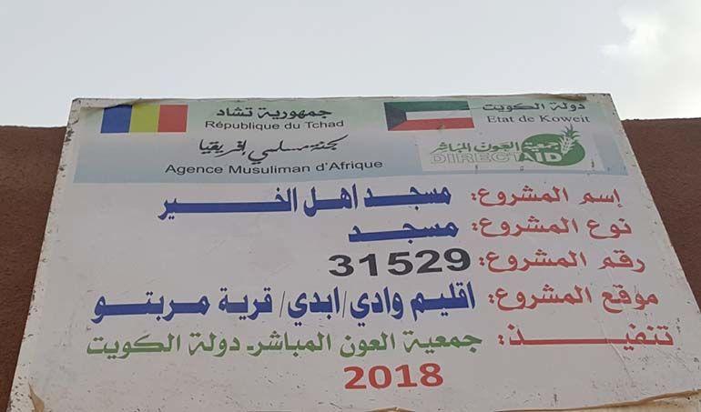 Directaid مساجد ومشاريع دعوية Ahl Al-Khair Masjid 2