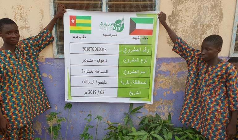 Directaid مشاريع التنمية Green Yard Project -2nd 16