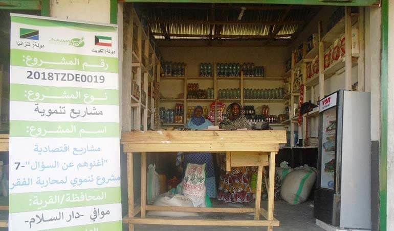 Directaid مشاريع التنمية Keep them from Destitution-7 5