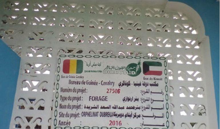 Directaid مشاريع خاصة Mohammed Abdullah AL saad AlShereadah well project 3
