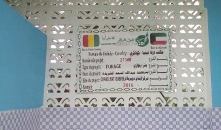 Directaid مشاريع خاصة Mohammed Abdullah AL saad AlShereadah well project 4