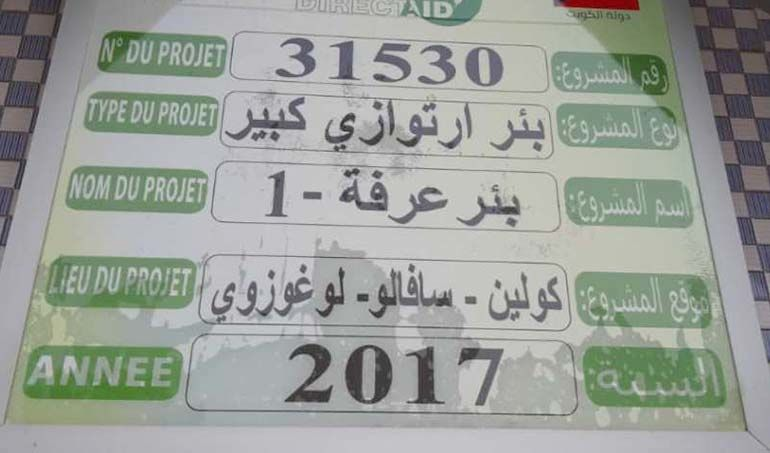 Directaid Water Projects Arafah well 7