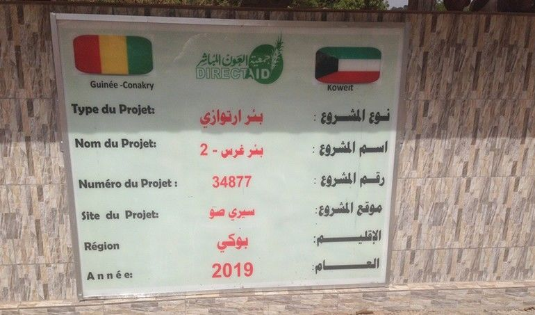Directaid Water Projects Ghars well-2 4