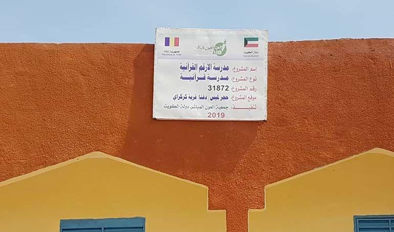 Directaid Dawa Projects Al - Arqam Quran School 1