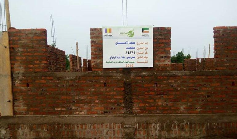 Directaid Masajid Al-Aman Masjid 1